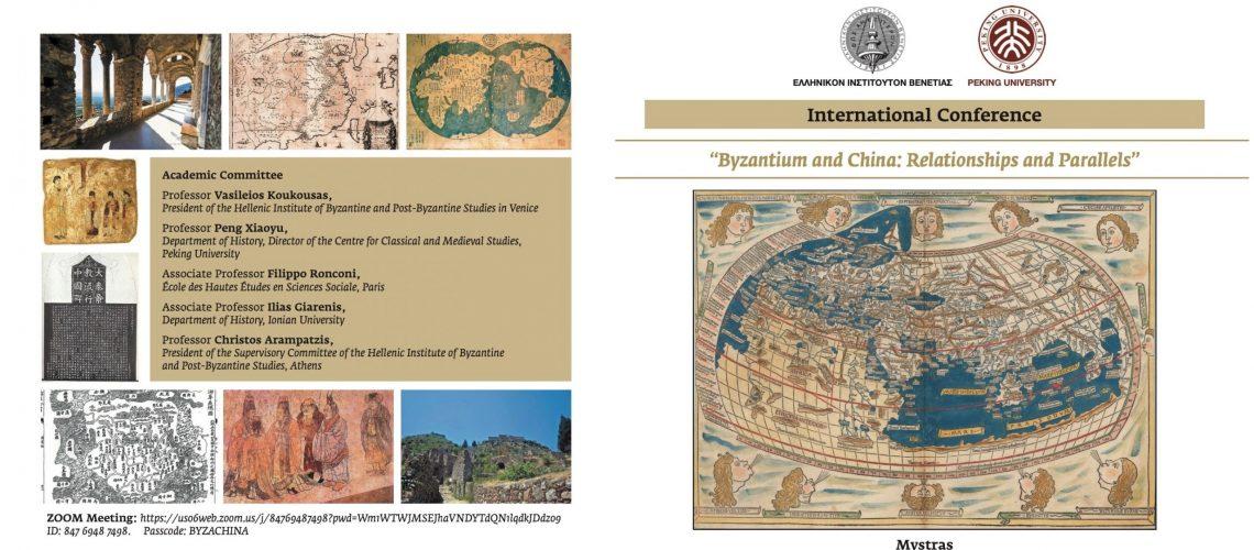 Byzantium and China