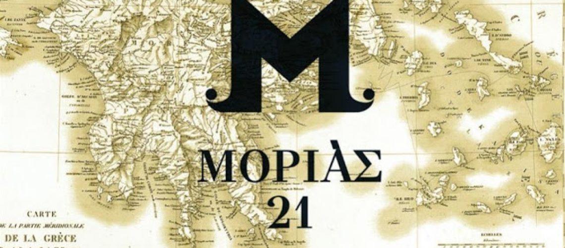 MORIAS 21