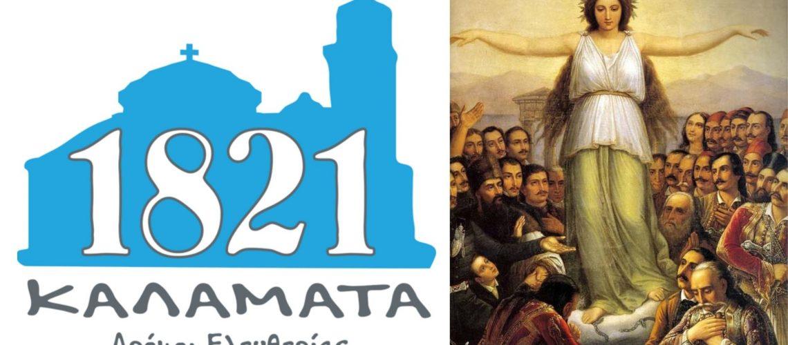 kalamata 1821
