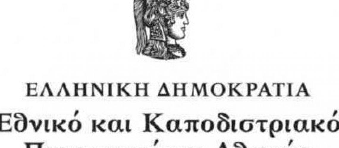 logo-ekpa-640x428