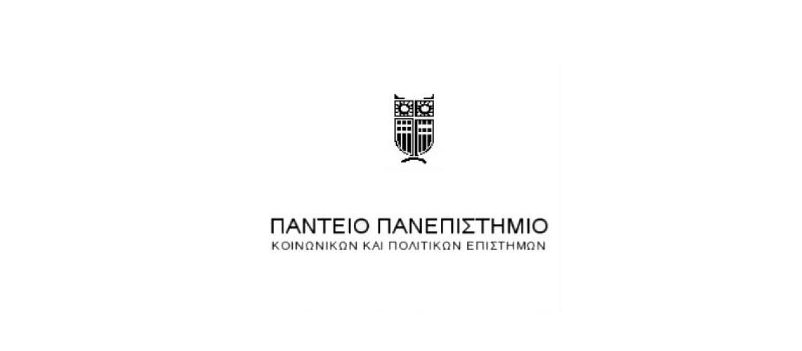 panteio-full-logo